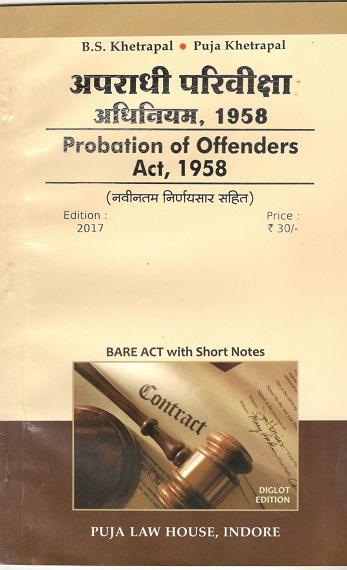 अपराधी परिवीक्षा अधिनियम, 1958 / Probation of Offenders Act, 1958