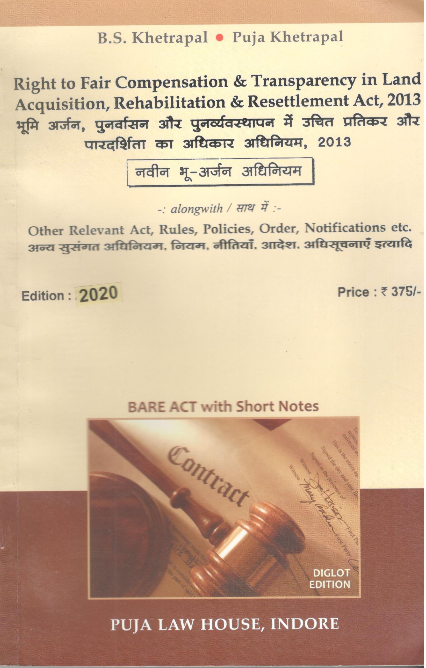 भूमि अर्जन, पुनर्वासन और पुनर्व्यस्थापन में उचित प्रतिकर और पारदर्शिता का अधिकार अधिनियम, 2013 / The Right to Fair Compensation and Transparency in Land Acquisition, Rehabilitation and Resettlement Act, 2013