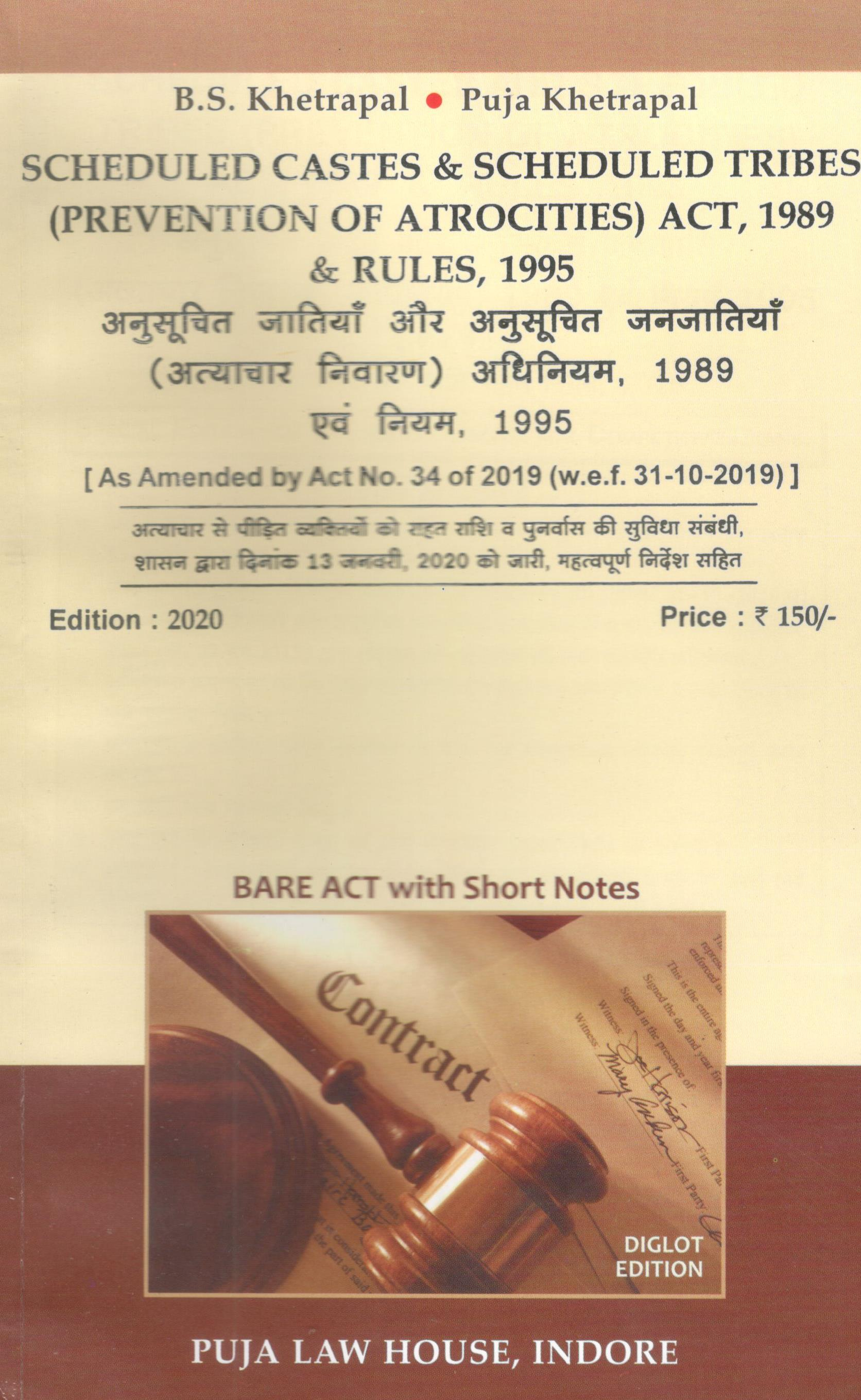 अनुसूचित जाति और अनुसूचित जनजाति (अत्याचार निवारण), 1989 और नियम, 1995 (अनुसूचित जाति, अनुसूचित जनजाति और विशेष न्यायालयों की सूची के साथ) / Scheduled Caste and Scheduled Tribes (Prevention of attrocities), 1989 and Rules, 1995