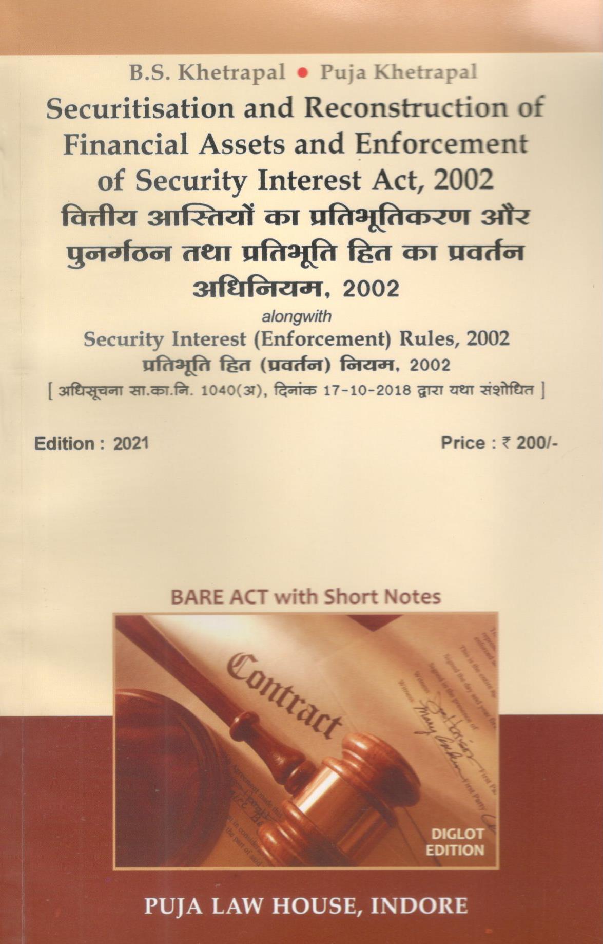 वित्तीय आस्तियों का प्रतिभूतिकरण और पुनर्गठन तथा प्रतिभूति हित का प्रवर्तन अधिनियम, 2002  और नियम / Securitisation & Reconstruction of Financial Assets & Enforcement of Security Interest Act, 2002 & Rules