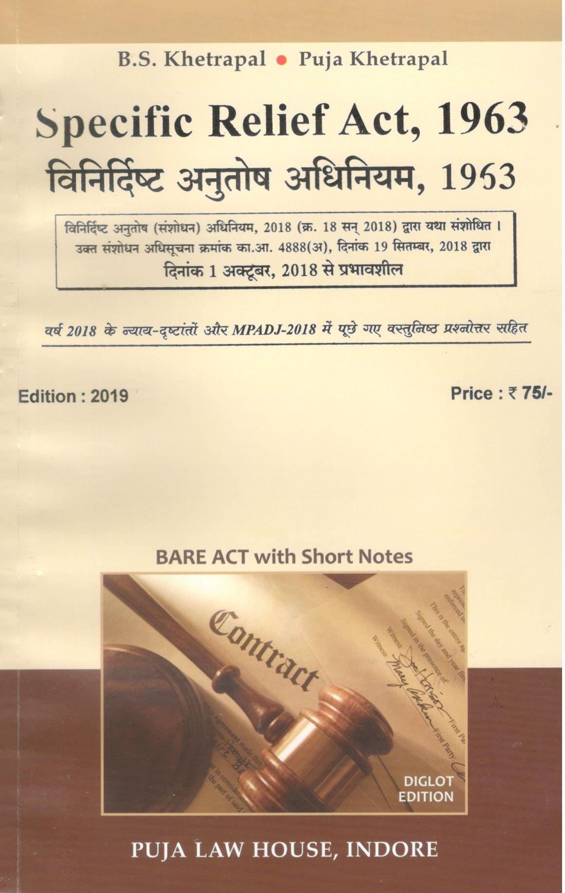 Buy विनिर�दिष�ट अन�तोष अधिनियम, 1963 / Specific Relief Act, 1963