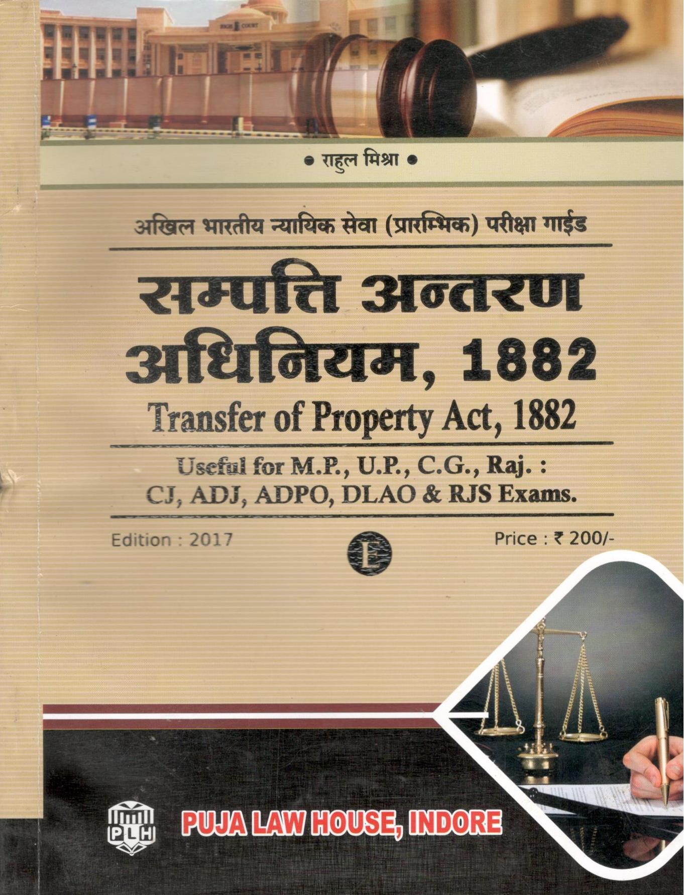 Buy राह�ल मिश�रा - संपत�ति-अंतरण अधिनियम (अखिल भारतीय न�यायिक सेवा और सिविल परीक�षा सीरीज E) / Transfer of Property Act, 1882 (All India Judicial Services & Civil Exam Series E)