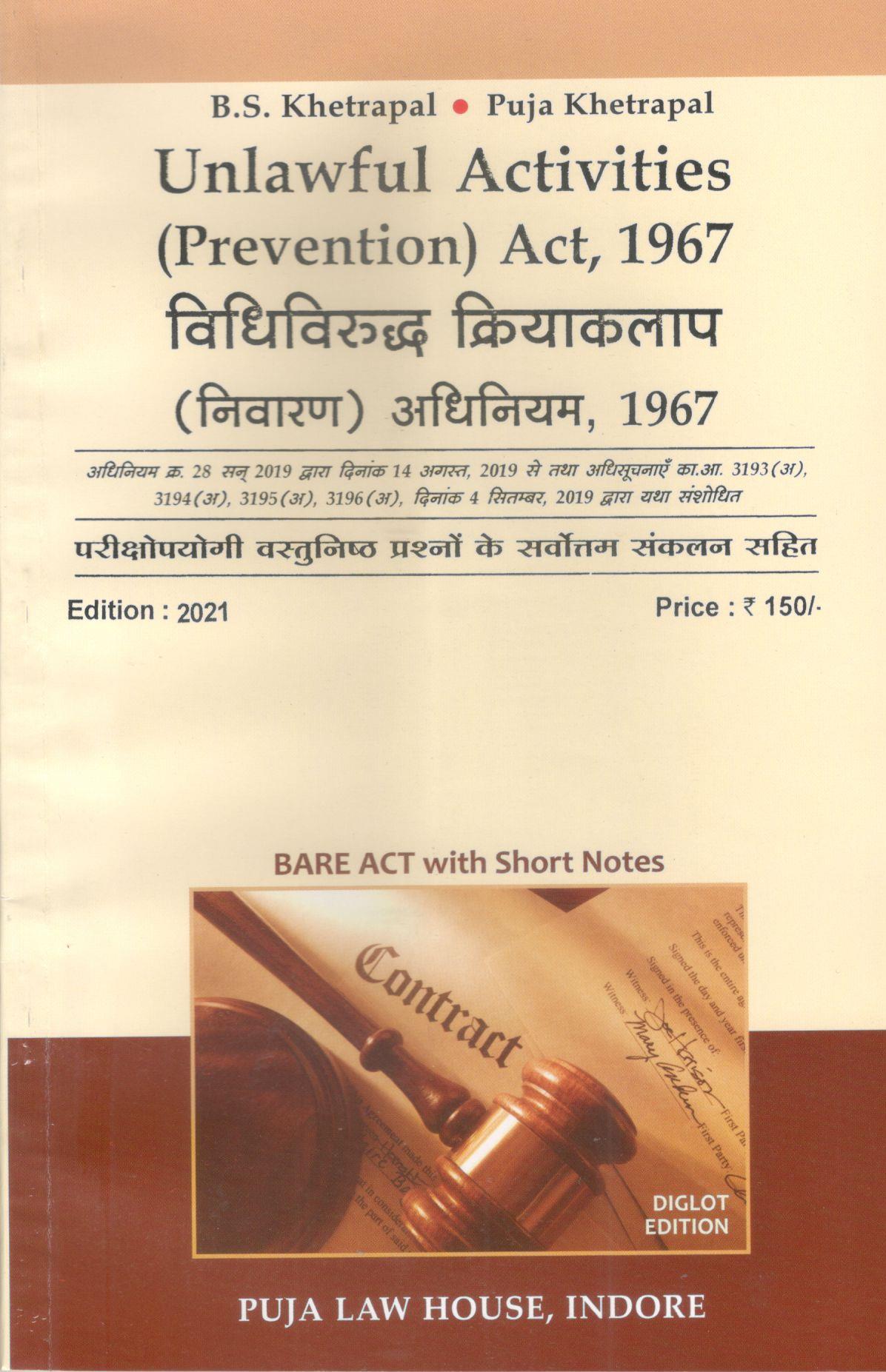 Unlawful Activities (Prevention) Act, 1967  / विधिविरुद्ध क्रियाकलाप (निवारण) अधिनियम, 1967